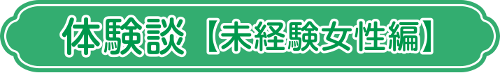 体験談【未経験女性編】