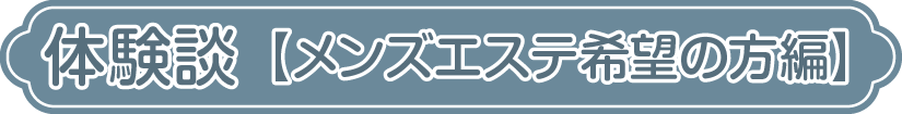体験談【メンズエステ希望の方編】