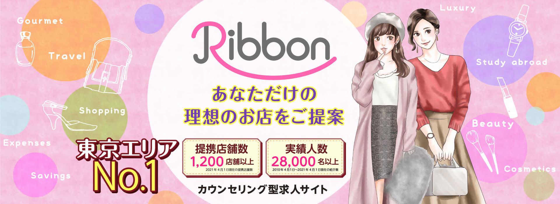 Ribbon カウンセリング型求人サイト
